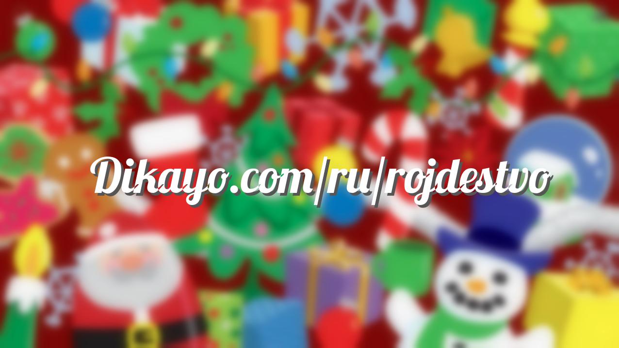 Историю Рождества